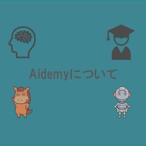 【注意】AidemyでPythonを勉強する前に価格と何が出来るかを確認しておこう!