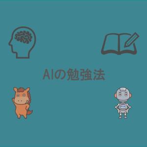 【入門】AIをビジネスに活用していくためのオススメ勉強法!