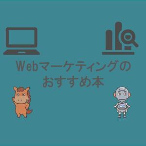 Webマーケティングを学ぶのにオススメな本10選!