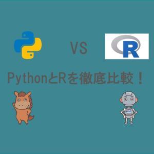 PythonとRはどっちを使うべき!?【データサイエンティストが徹底比較】