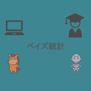 【入門】ベイズ統計学をベイズの定理の基本から解説!