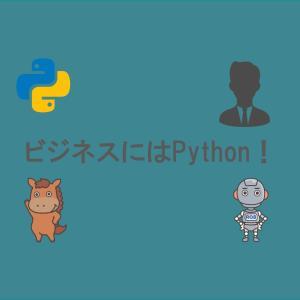 ビジネスやマーケティングにPythonをオススメする理由と実装例