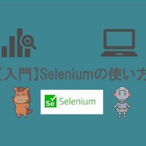 【入門】Selenium×Pythonの使い方!Chromeブラウザを自動操作してみようー!