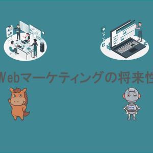 Webマーケティングに将来性はあるのか?会社・業界によって特性が違うから注意!