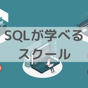 SQLが学べるプログラミングスクールおすすめ5選!【データサイエンティストが選ぶ】