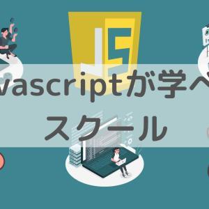 【2020年最新】Javascriptが学べるプログラミングスクールおすすめ5選!
