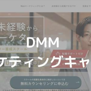 DMMマーケティングキャンプの評判・口コミ【現役デジタルマーケターが徹底解説!】
