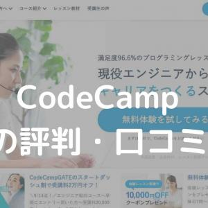 Code Camp(コードキャンプ)の評判・口コミを徹底解説!