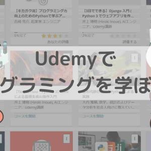 Udemyのおすすめプログラミングコース10選!【言語別に厳選】