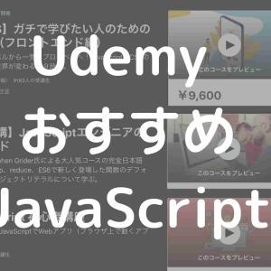 【徹底比較】Udemyのjavascriptが学べるコースおすすめ16選!