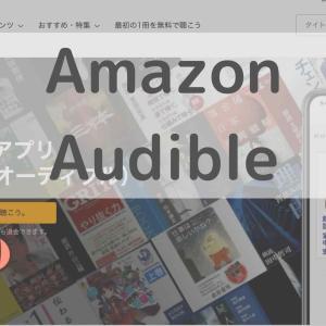 【感動】Amazonオーディブルの評判が良いらしいので受講してみた感想レビュー