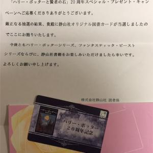 「ホグワーツ校友の会」プレゼントキャンペーン当選!!