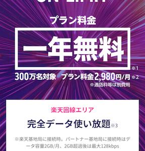 「Rakuten UN-LIMIT」月2,980円かけ放題&データ無制限が1年間無料!!(楽天モバイル)