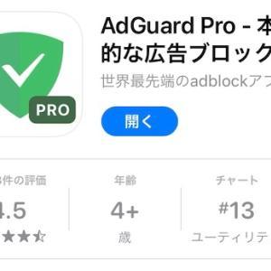 iOSの広告ブロックアプリ「280bloker」「AdGuard Pro」とスクリーンタイム