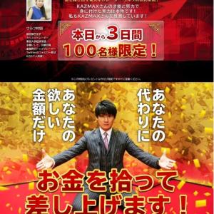 【悲報】資産50億円トレーダー「KAZMAX」さん 麻薬取締法違反の疑いで逮捕