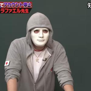 【悲報】人気YouTuber・ラファエルが数千万円の損失語る
