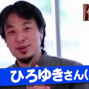 【テレビ】ひろゆき氏 デジタル庁の民間公募に応募も「面接に落ちました」