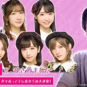 【テレビ】AKB48冠番組「乃木坂に、越されました」が突然休止