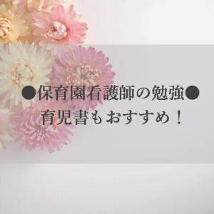 【勉強】育児書もおすすめ!