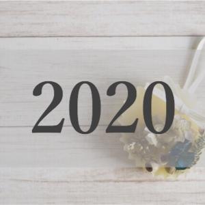 【抱負】2020!