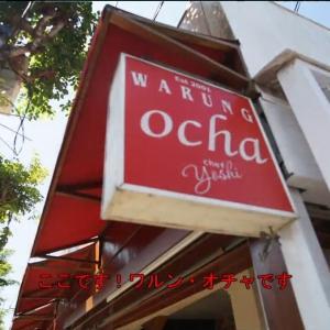 バリ島で食べた美味しかったレストラン