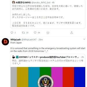 花子の今日のミニ・ニュース&ビック情報(10):今夜、日本で10月21日夜8時半に緊急放送によるディスクロジャーがある?