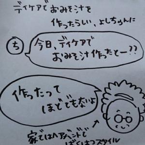 初めてのデイケア(3)