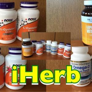 【iHerb】 購入品 美白をめざす美容系サプリメント