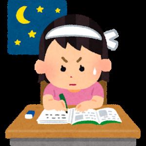 「徹夜で勉強」その正体