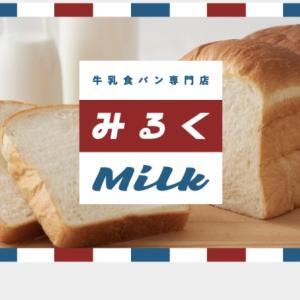 牛乳食パン専門店みるく