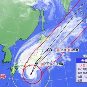 台風19号の備え?