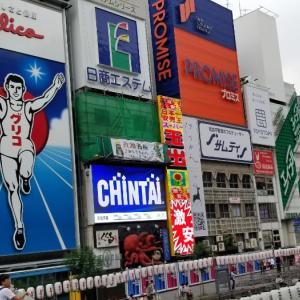 大阪に行きます