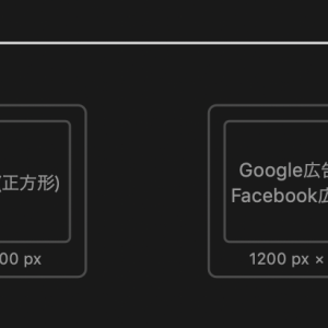 Affinity Designerでカスタムプリセットを作成する方法