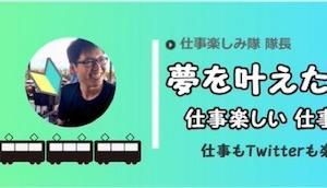 "【Twitter】""仕事楽しい隊""発足(きっかけ〜現在)"