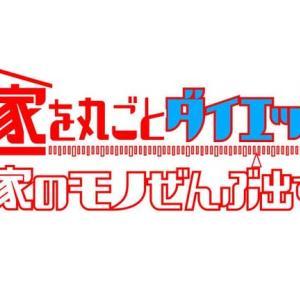 安東英子先生 テレビ東京第4弾出演のお知らせ!