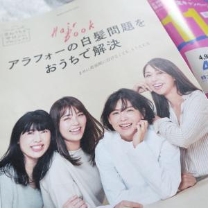 【サンキュ!1月号】白髪問題解決BOOKに載っています!