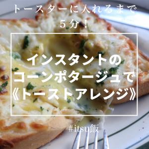 【レシピ付き】ローソンの〇〇を使って、トースターに入れるまで5分!簡単に作れる絶品トーストアレンジ