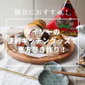 節分の日にピッタリ!かわいい恵方巻の簡単な作り方!テレビで紹介されていた!ダイソーの便利なキッチングッズ使ってみました!