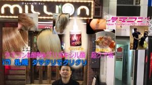 11月19日 札幌でも講習会を開いて、酸熱の解説をします。艶髪の熱が北海道にも!