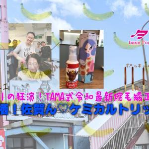 11月11日佐賀は鳥栖でTAMAZON縮毛矯正&酸熱セミナー開催!ポッキーの日だし!