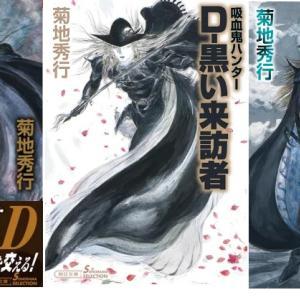 吸血鬼ハンターDシリーズの読む順番!最新刊は36巻「山嶽鬼」