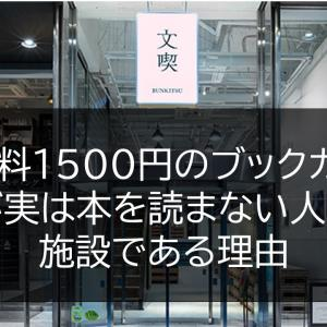 入場料1500円の「文喫」が実は読書をしない人向けである理由!『自分が欲しいものだけ創る』より