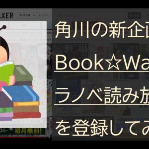 角川BOOK★WALKERのシリーズ全巻読み放題作品おすすめまとめ