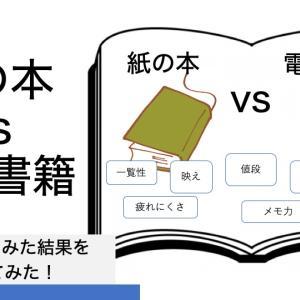 読み放題を導入して感じた紙の本と電子書籍の違い!おすすめは併用!