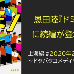 恩田陸「ドミノ」に続編が登場!上海編を見逃すな!