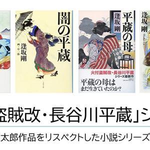 「火付盗賊改・長谷川平蔵」シリーズの続編情報と順番!新刊「平蔵の母」発売