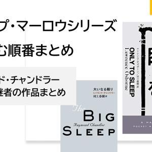 私立探偵フィリップ・マーロウの読む順番、続編まとめ『ただの眠りを』