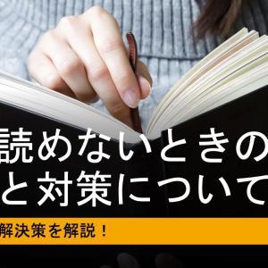 本が読めない人の特徴と対策!Audibleで聴くのもおすすめ