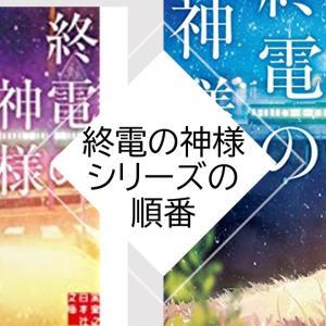 終電の神様の順番と新刊情報!台風の夜に発売!