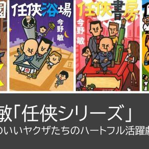 【最新刊任侠シネマ発売!】今野敏「任侠シリーズ」の読む順番!